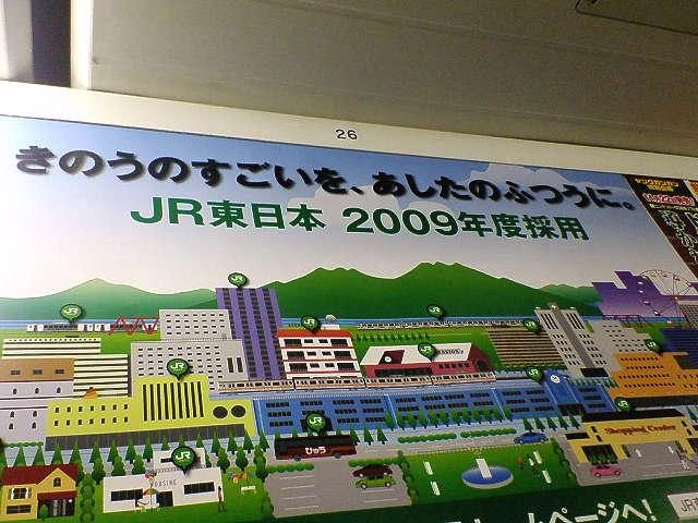 JR東日本の2009年新卒採用広告のキャッチコピー
