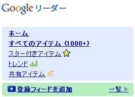Google リーダー (1000+).png
